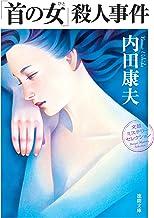表紙: 「首の女」殺人事件 (徳間文庫) | 内田康夫