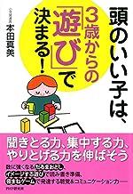 表紙: 頭のいい子は、3歳からの「遊び」で決まる! | 本田 真美