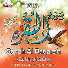 Surah Al Baqarah (Tilawat-E-Quran)