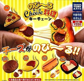のび~るチーズ料理キーチェーン 全5種セット ガチャガチャ