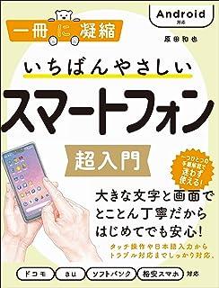 いちばんやさしいスマートフォン超入門 Android対応 (一冊に凝縮)