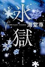表紙: 氷獄【電子特典付き】 (角川書店単行本) | 海堂 尊