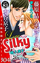 Love Silky Vol.81