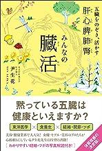 表紙: みんなの臓活 - 五臓をのぞき、活かす - (美人開花シリーズ)   尹 生花