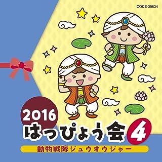 2016 はっぴょう会(4) 動物戦隊ジュウオウジャー!