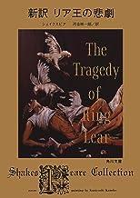 表紙: 新訳 リア王の悲劇 (角川文庫) | シェイクスピア