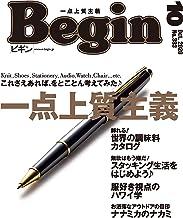 表紙: Begin (ビギン) 2020年 10月号 [雑誌] | Begin編集部