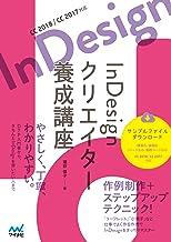 表紙: InDesign クリエイター養成講座   瀧野 福子