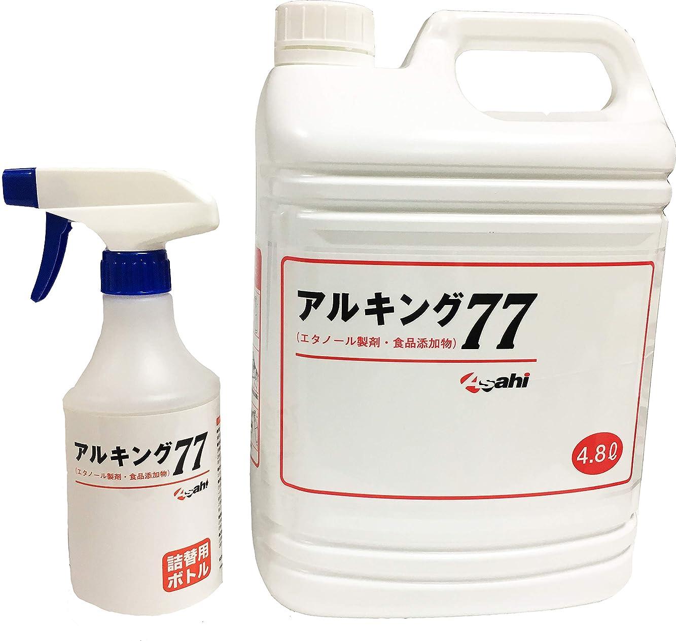 酸度容量売り手業務用 アルコール製剤 アルキング77 4.8L 高濃度 77%【詰め替え用空スプレー500ml 1本付】