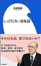 表紙: しっくりこない日本語(小学館新書)   北原保雄
