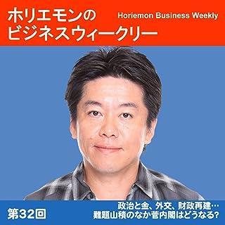 ホリエモンのビジネスウィークリーVOL.32 政治と金、外交、財政再建…難題山積のなか菅内閣はどうなる?