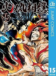 火ノ丸相撲 15 (ジャンプコミックスDIGITAL)