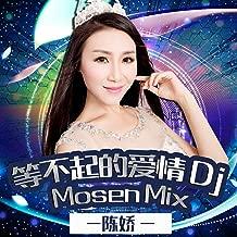 等不起的爱情 (Dj Mosen Mix)