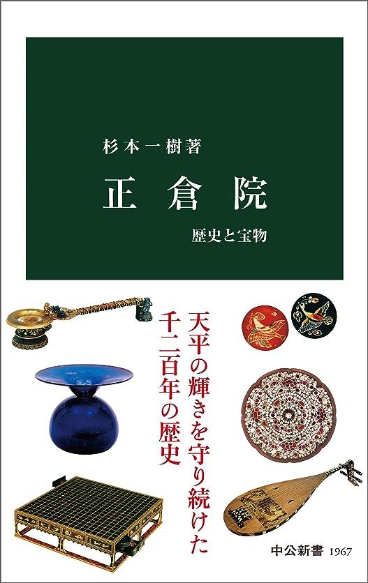 リール故障中現在正倉院 歴史と宝物 (中公新書)