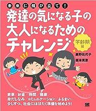 表紙: 未来に飛び立て!発達の気になる子の大人になるためのチャレンジ〈学齢期編〉 | 橋本 美恵