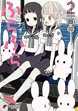 うさぎのふらふら2 (電撃コミックスNEXT)