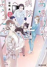 表紙: 高遠動物病院へようこそ!2 (富士見L文庫) | ねぎし きょうこ