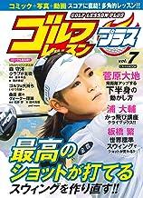 ゴルフレッスンプラス Vol.7 (にちぶんMOOK)
