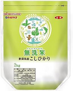 新潟県産 無洗米 コシヒカリ 2kg 令和元年産