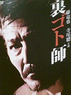 裏ゴト師[レンタル落ち][DVD]