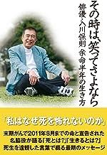 表紙: その時は、笑ってさよなら ―俳優・入川保則 余命半年の生き方 | 入川 保則