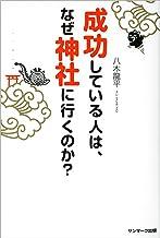 表紙: 成功している人は、なぜ神社に行くのか? | 八木 龍平
