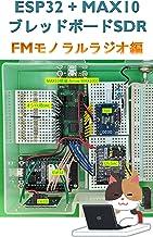 ESP32 + MAX10 Breadboard SDR FM monaural radio (Japanese Edition)