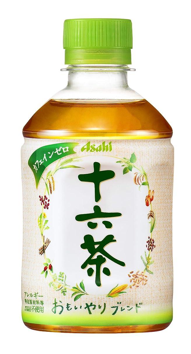 刻む受け入れ湿原アサヒ飲料 十六茶 お茶 ペットボトル 275ml×24本