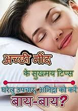 ACHACHI NEED KE SUKHMAY TIPS, GHARELU UPCHAR ANIDRA KO KAREN BAY-BAY: अच्छी नींद के सुखमय टिप्स, घरेलु उपचार अनिद्रा को करें  बाय-बाय? (Hindi Edition)