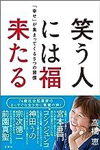 表紙: 笑う人には福来たる 「幸せ」が集まってくる5つの習慣 | 高橋恵