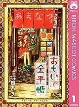 表紙: おもいで金平糖 1 (りぼんマスコットコミックスDIGITAL) | 持田あき