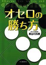 表紙: オセロの勝ち方 | 長谷川五郎