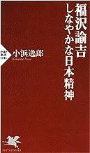表紙: 福沢諭吉 しなやかな日本精神 (PHP新書) | 小浜 逸郎