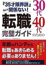 表紙: 『35才限界説』なんて関係ない! 30代40代のための転職完璧ガイド | 中谷充宏