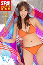 表紙: SPA!デジタル写真集 MIYU (SPA!BOOKS) | MIYU