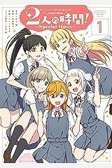 ラブライブ!スーパースター!! Comic Book 2人の時間! ~Special times~(1) (単行本コミックス) Kindle版