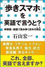 表紙: 「歩きスマホ」を英語で言うと? 時事語・新語で読み解く日米の現在(小学館新書) | 石山宏一