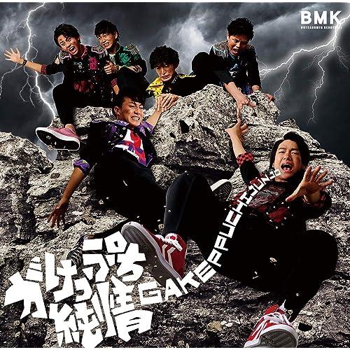 BOYS AND MEN 研究生「がけっぷち純情(Single)」