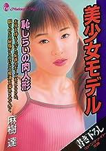 美少女モデル 恥じらいの肉人形 (マドンナメイト文庫)
