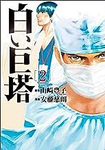 表紙: 白い巨塔 2巻: バンチコミックス | 安藤慈朗
