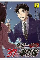 金田一37歳の事件簿(7) (イブニングコミックス) Kindle版