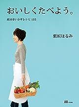 おいしくたべよう。素材をいかすレシピ133 (集英社女性誌eBOOKS)
