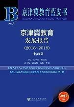 京津冀教育发展报告(2018~2019):一核两翼 (京津冀教育蓝皮书)