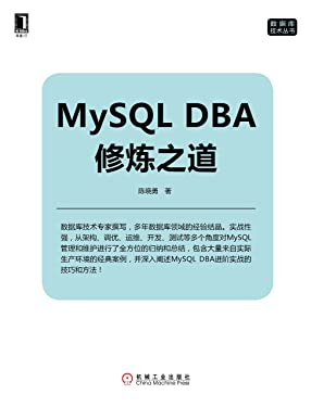 MySQL DBA修炼之道 (数据库技术丛书) (Chinese Edition)