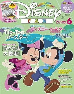 ディズニーファン 2019年 6月号 [雑誌] (DISNEY FAN)