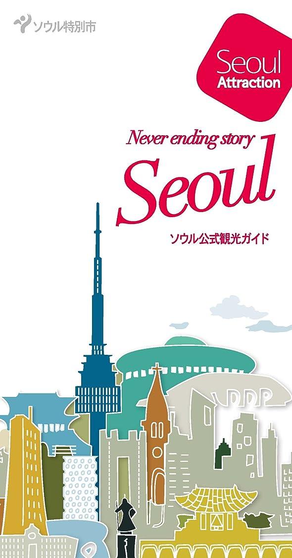 予言する避難する中級ソウル公式観光ガイド: 公式観光地図含ま