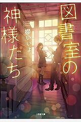 図書室の神様たち (小学館文庫キャラブン!) Kindle版