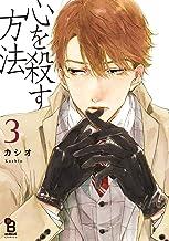 表紙: 心を殺す方法(3) (onBLUE comics) | カシオ