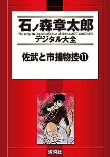 佐武と市捕物控(11) (石ノ森章太郎デジタル大全)