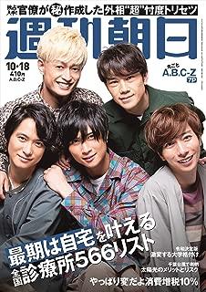 週刊朝日 2019年 10/18 号【表紙: A.B.C-Z 】